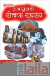 Photo of PM Publications Darya Ganj Delhi