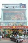 Photo of ਕਲਾਮਂਦਿਰ ਮੱਲੈਸਵਰਮ Bangalore