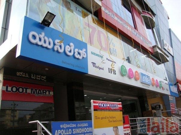 Unilet Store In Koramangala 4th Block Bangalore 2