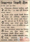Photo of Bijoli Grill Caterers Bhawanipur Kolkata