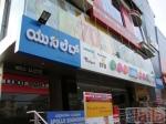 Photo of Unilet Store Sahakara Nagar Bangalore
