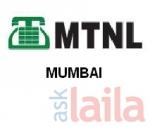 Photo of MTNL Vile Parle Mumbai