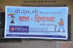 Photo of Punjab And Maharashtra Co-Operative Bank Andheri East Mumbai